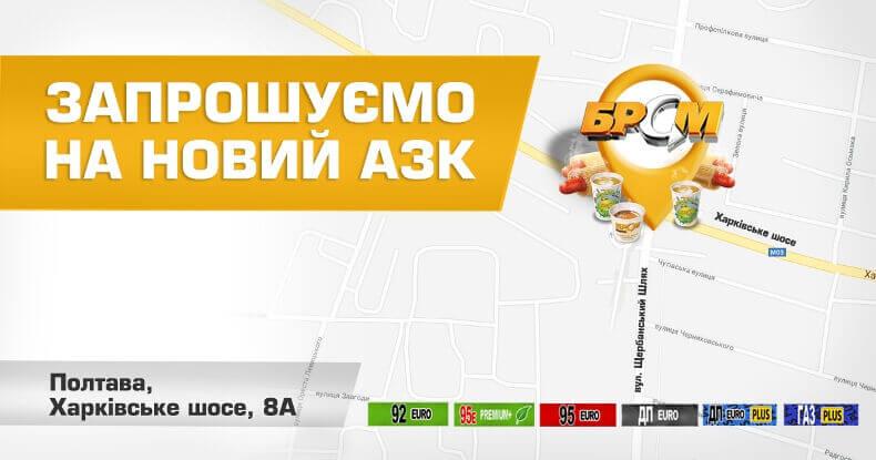 11 декабря открывается шестой АЗК БРСМ-Нафта на Полтавщине