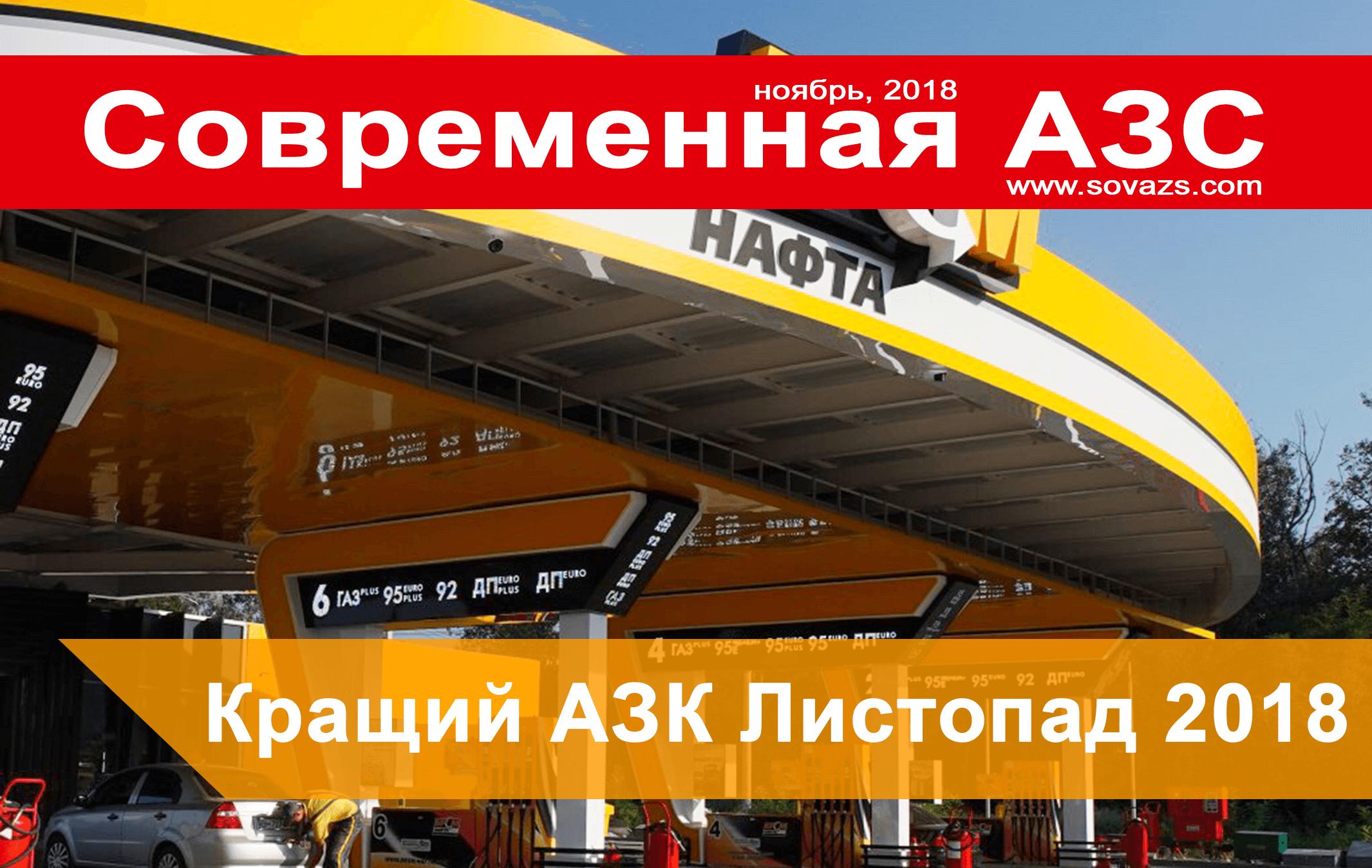 АЗК БРСМ-Нафта переміг у конкурсі «Краща АЗС»