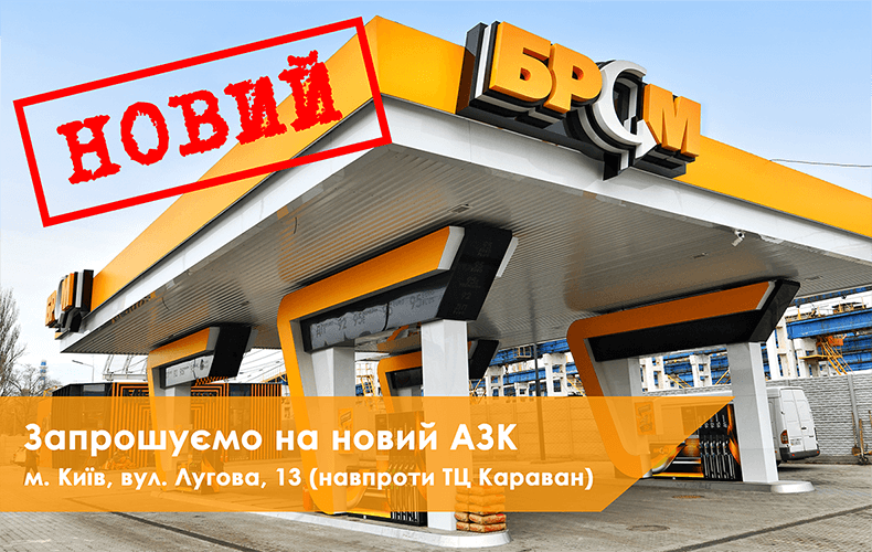 БРСМ-Нафта продовжує підкорювати столицю України