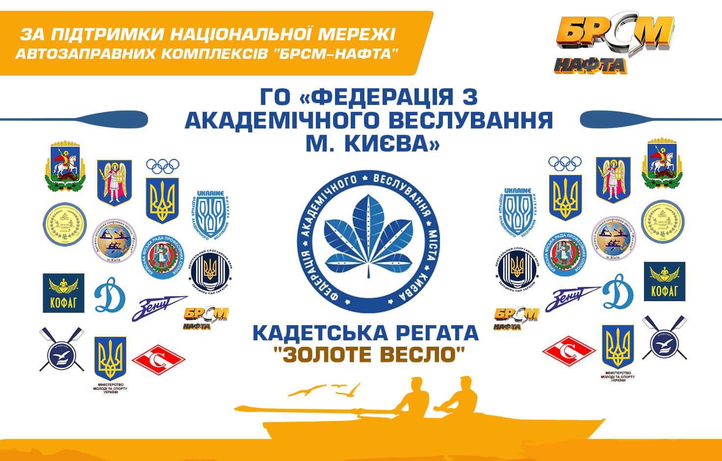 «БРСМ-Нафта» виступить спонсором Всеукраїнських змагань з академічного веслування – регата «Золоте весло».