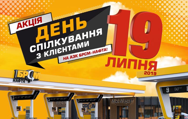"""Мережа АЗК """"БРСМ-Нафта"""" провела традиційну всеукраїнську акцію """"День спілкування з клієнтами""""."""