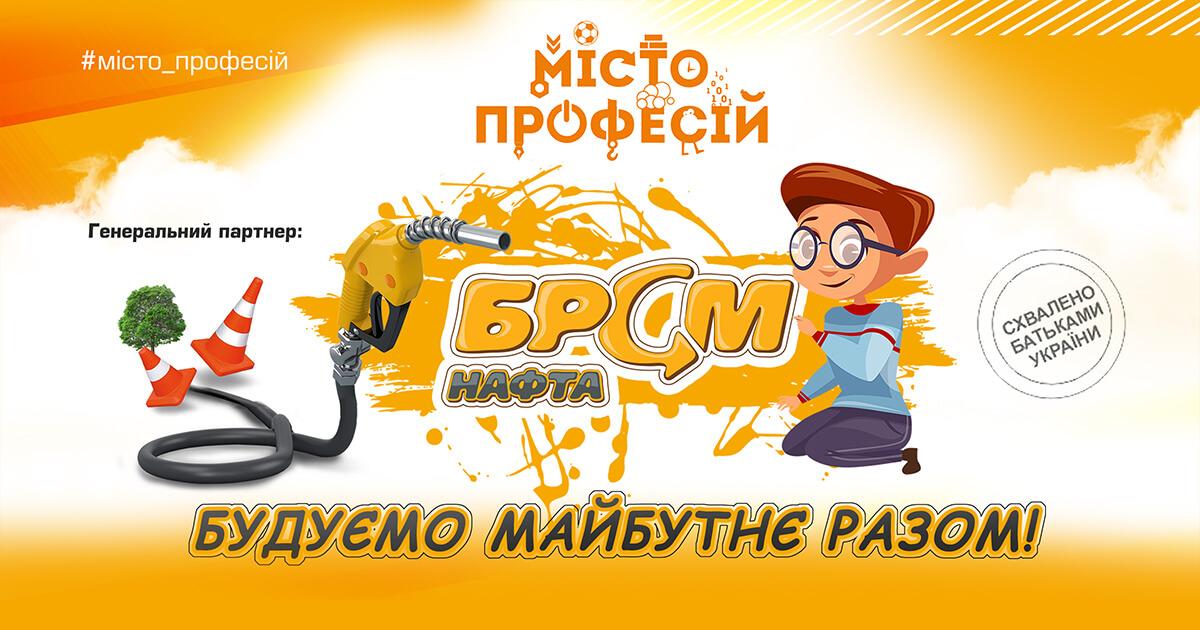 """Мережа АЗК """"БРСМ-Нафта"""" стала генеральним партнером національного проекту """"МІСТО ПРОФЕСІЙ"""""""