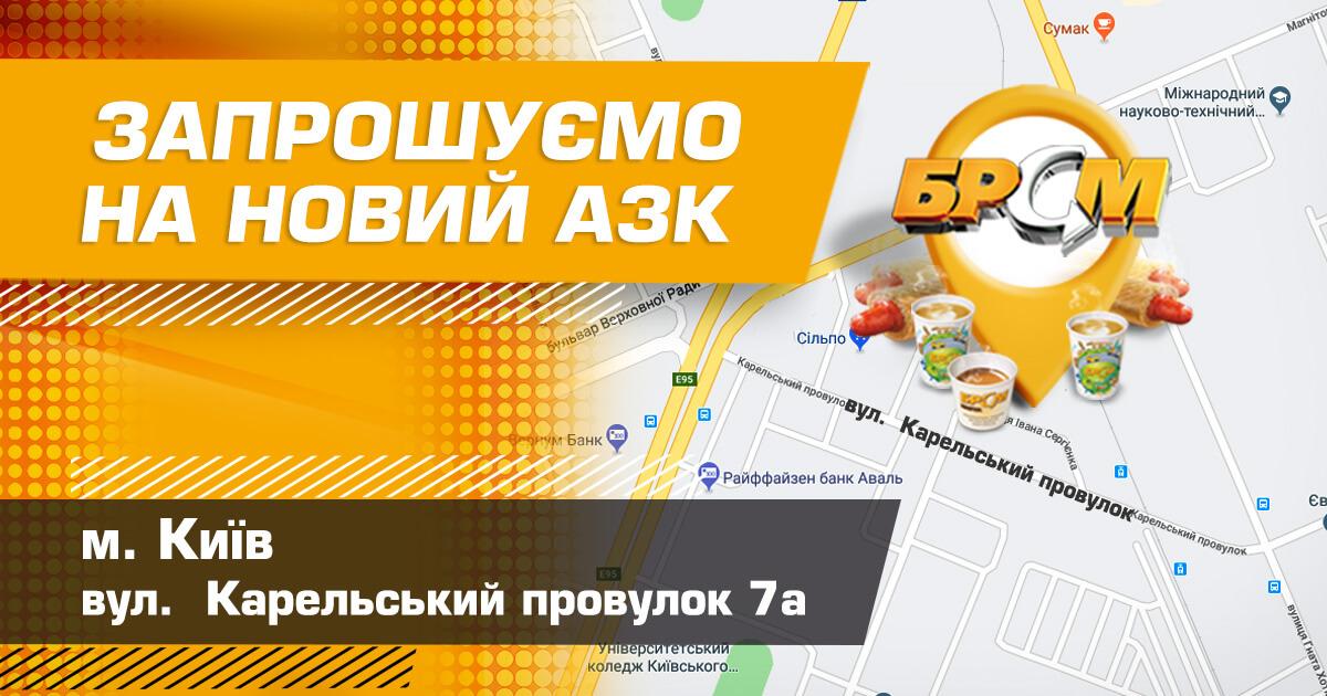 Мережа автозаправних комплексів «БРСМ-Нафта» поповнилась ще одним АЗК в Києві.