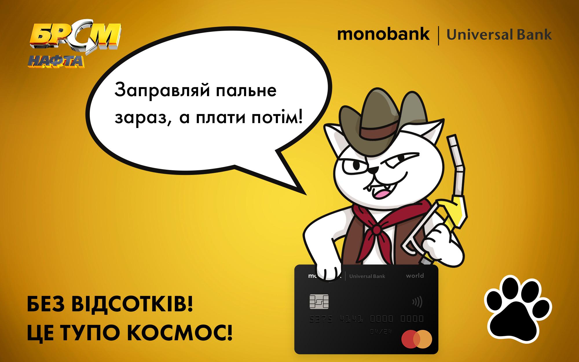 Сеть АЗК «БРСМ-Нафта» в партнерстве с Monobank запустила сервис заправки авто в рассрочку