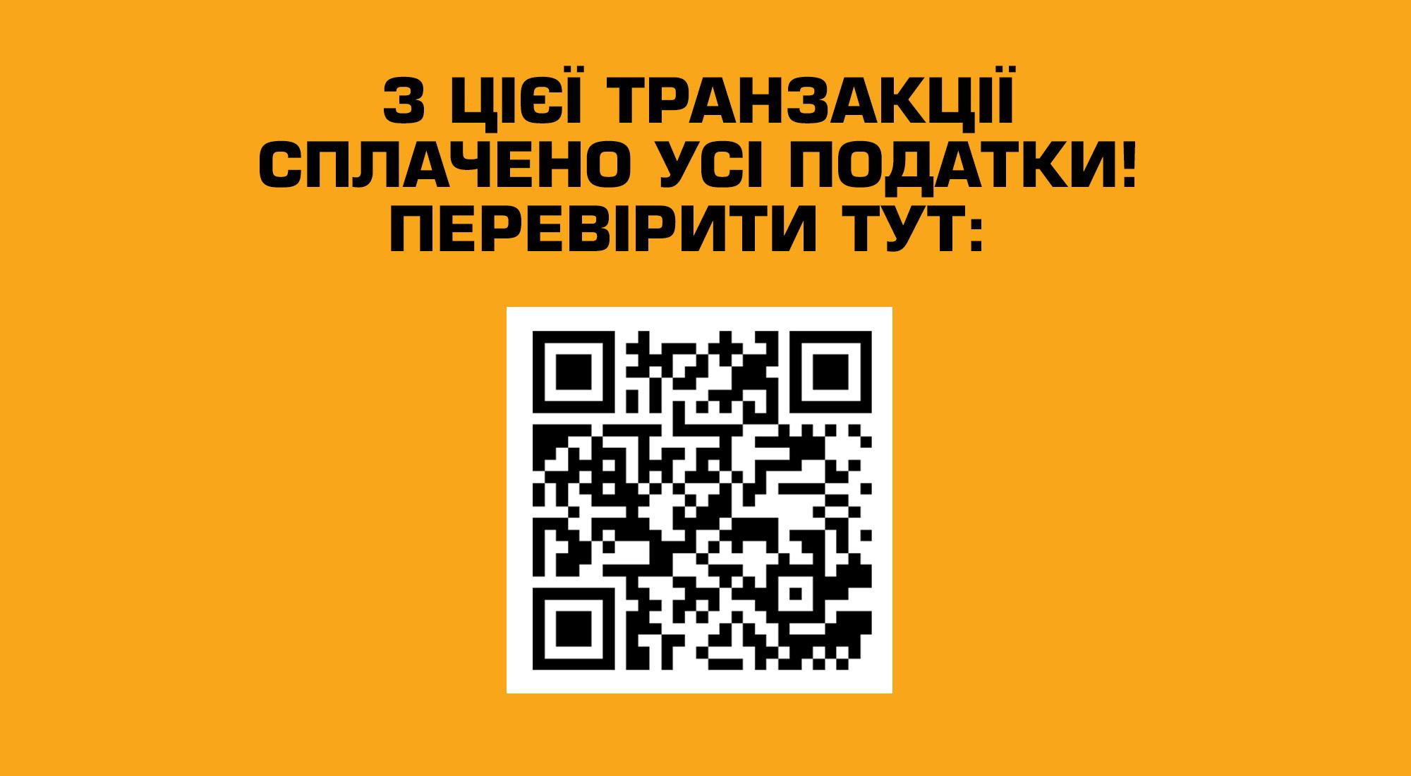 Новый уровень открытости: «БРСМ-Нафта» предлагает своим клиентам проверять подлинность чеков